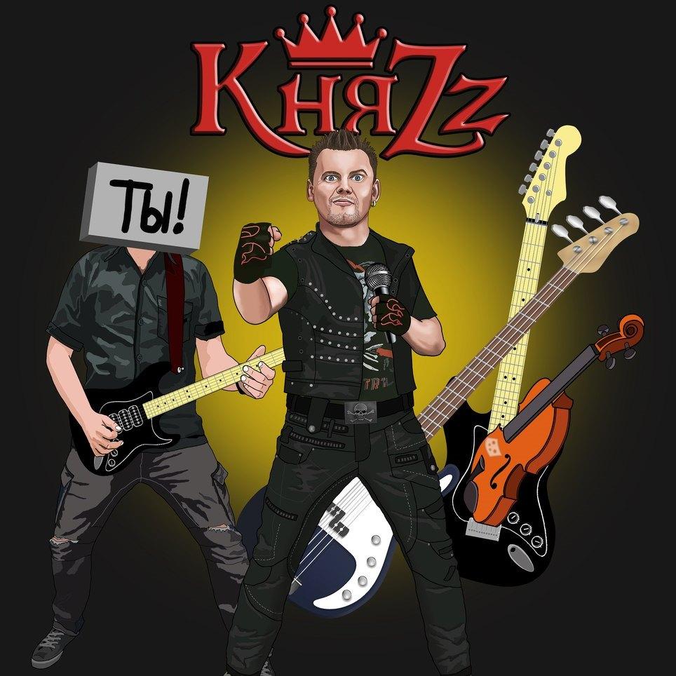 Андрей Князев объявил о начале кастинга на позицию гитариста