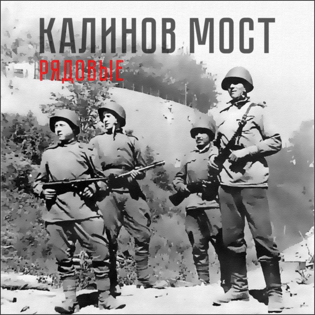 Калинов мост записал военный сингл