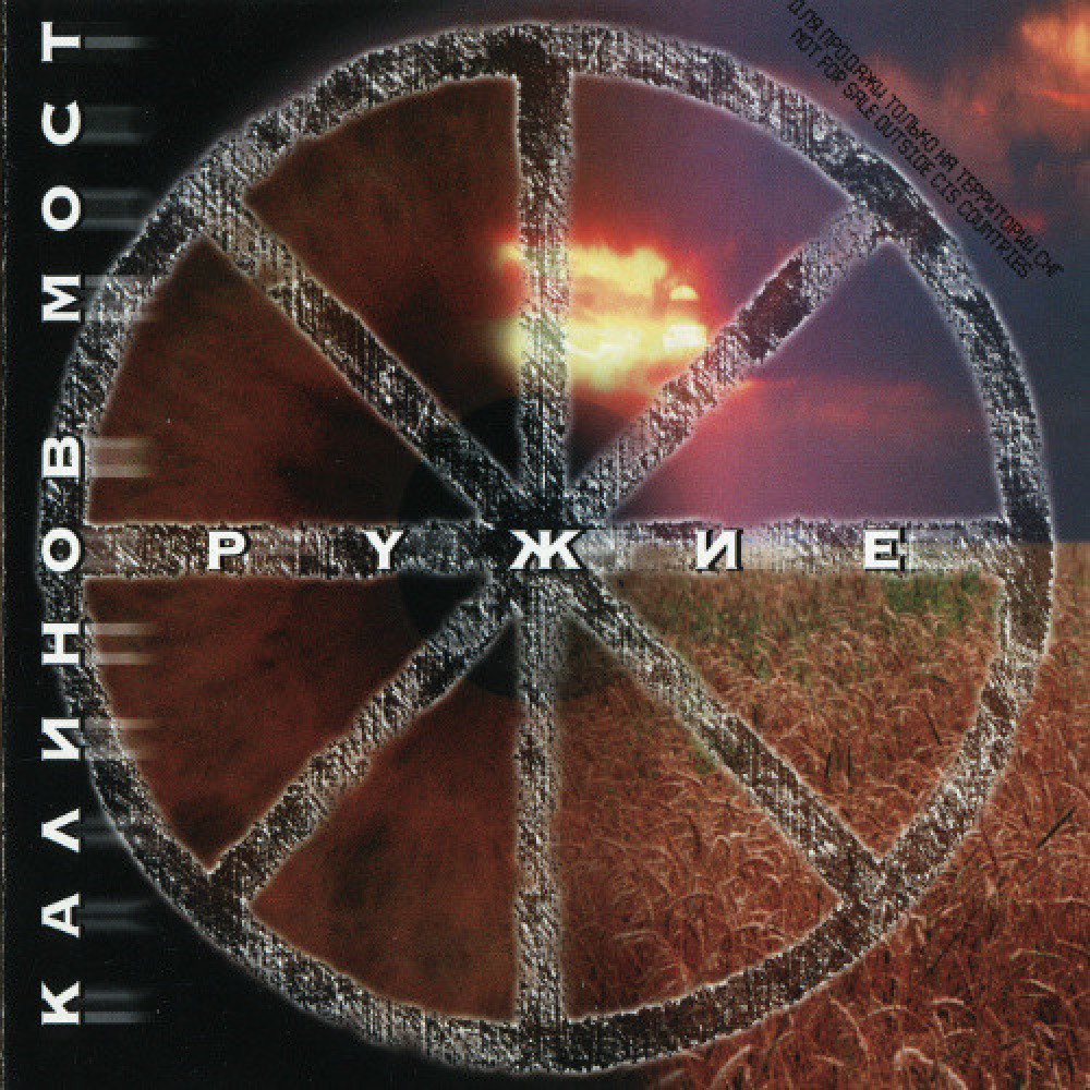 """Калинов мост отметит 20-летие альбома """"Оружие"""""""