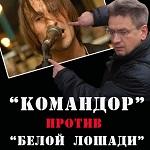 """Музыкальный ринг: """"Командор против Белой Лошади!"""" 27 и 29 марта, Москва"""