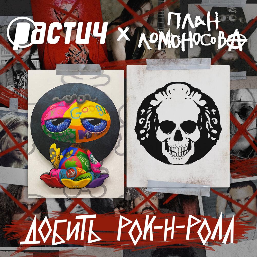 """Растич и План Ломоносова """"добили рок-н-ролл"""""""