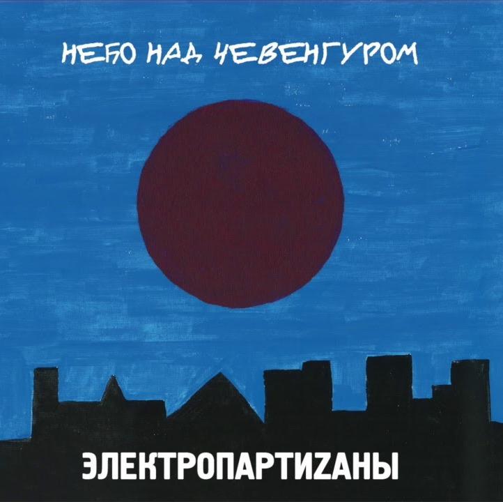 ЭлектропартиZаны записали альбом о настоящей столице русского рока
