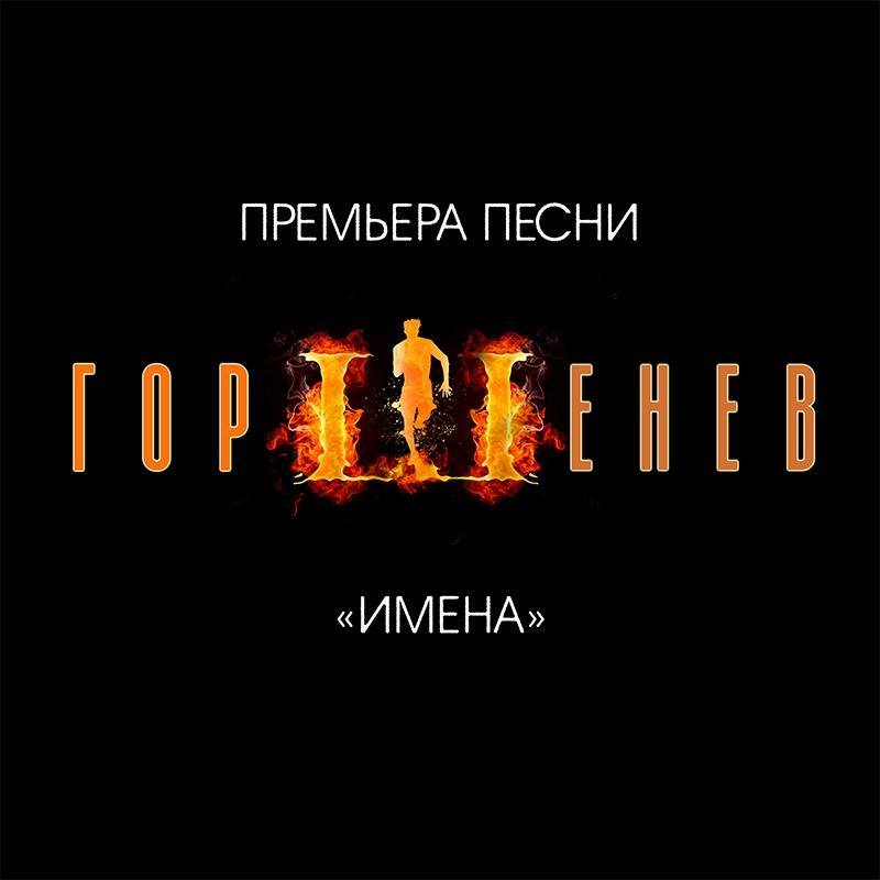 Алексей Горшенёв показал первую песню нового сольного проекта
