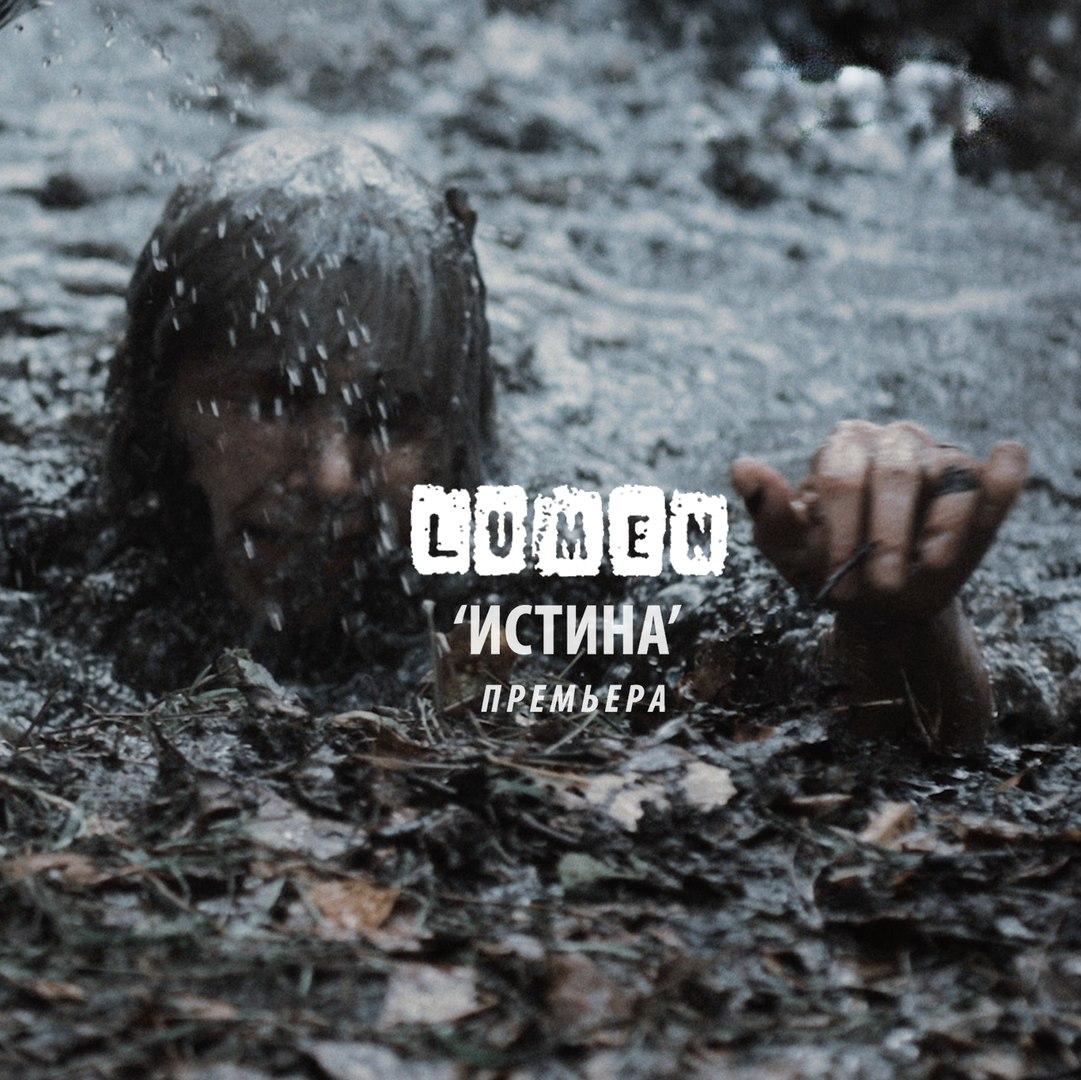 Lumen представил клип с нового альбома