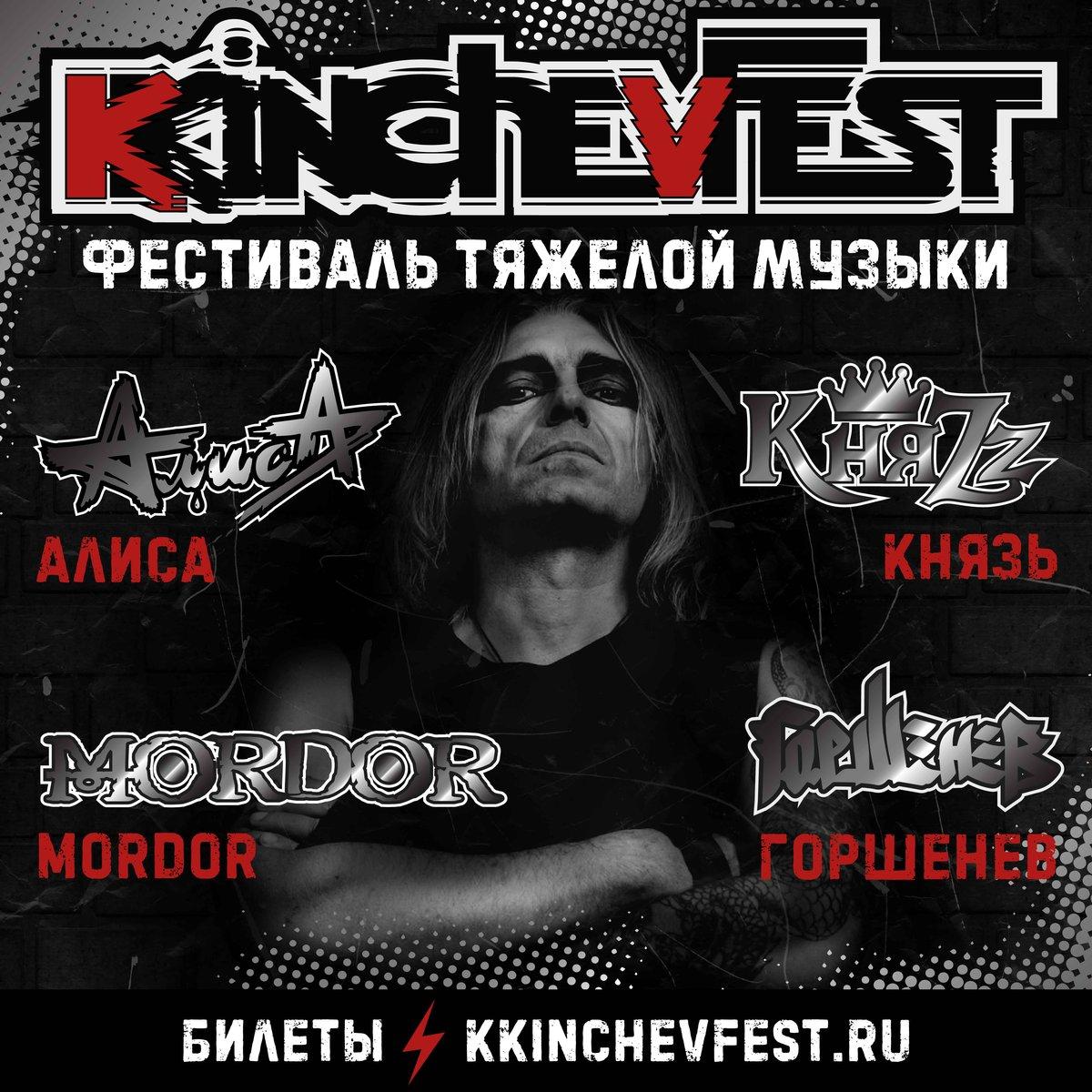 """""""KKinchevFest"""" объявил полный список участников и запустил голосование за песни"""