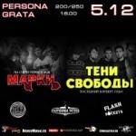 Тени Свободы и Марки 5 декабря в клубе Persona Grata