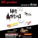 Магниторогрская группа 4ре Апреля заканчивает свой гастрольный тур большим концертом в Москве 20 декабря