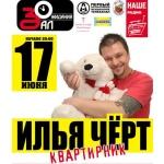 17 июня квартирник Ильи Черта в «Зале Ожидания»