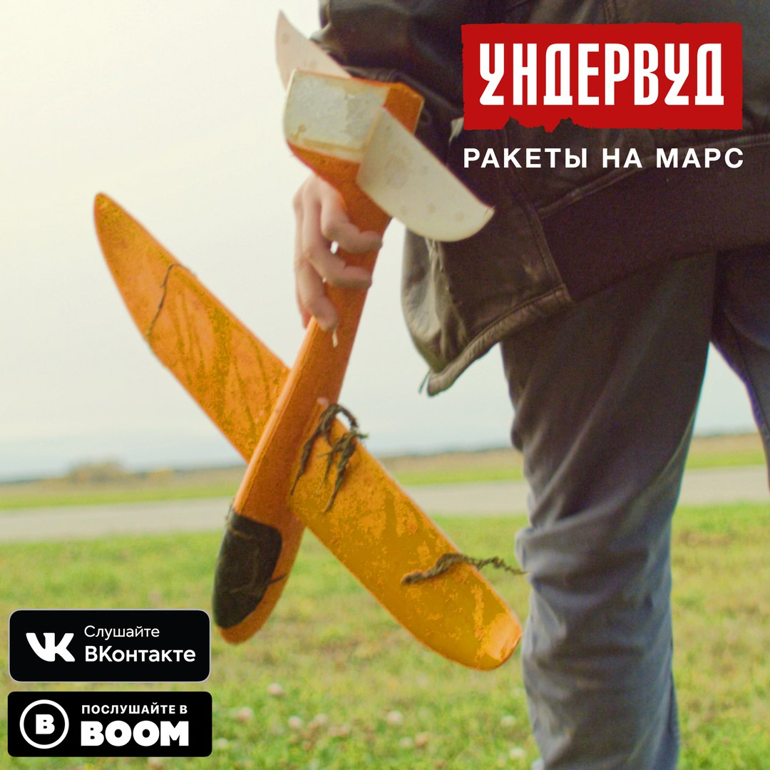 """Ундервуд спел про """"Ракеты на Марс"""""""