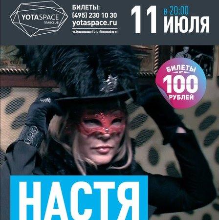 """Настя Полева большим концертом презентовала виниловое переиздание альбома """"Мосты над Невою"""""""