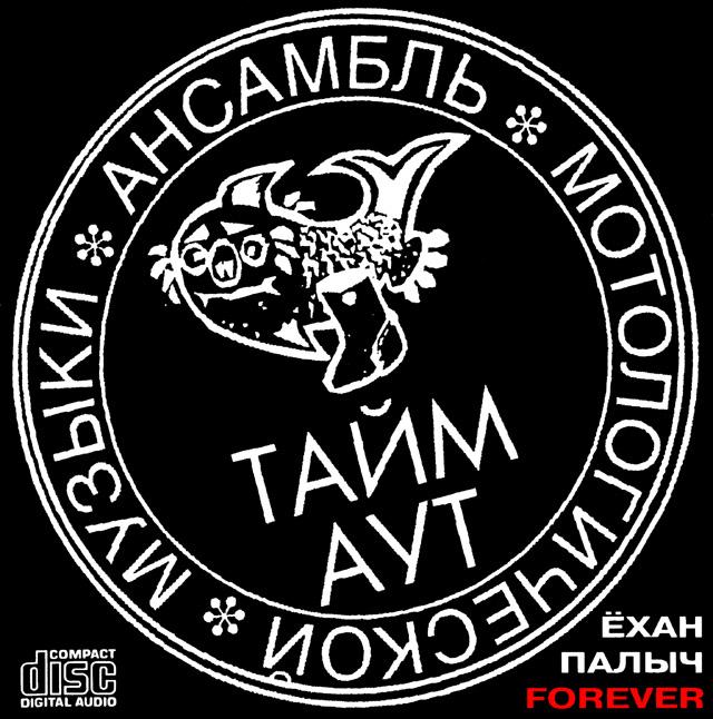 Татьяна Буланова спелась с Тайм-аутом