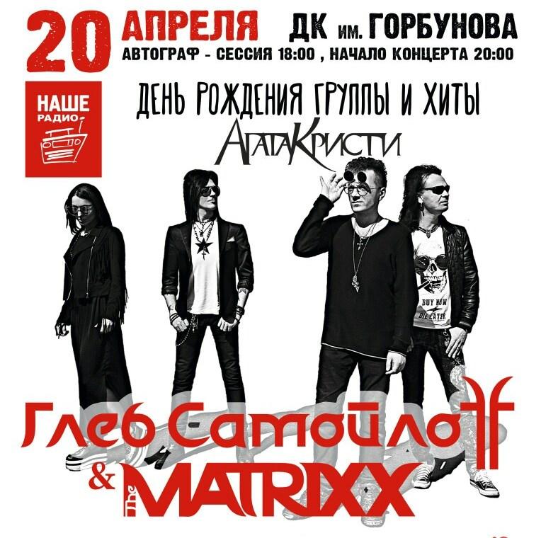 """Глеб Самойлов отметил 9-летие The Matrixx концертом в """"Горбушке"""""""