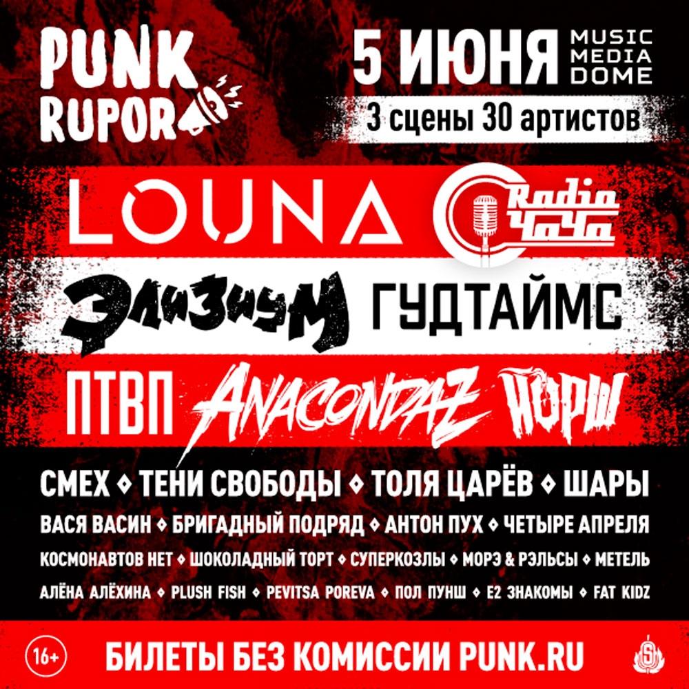 """Louna, Элизиум и Йорш выступили на фестивале """"PunkRupor"""""""