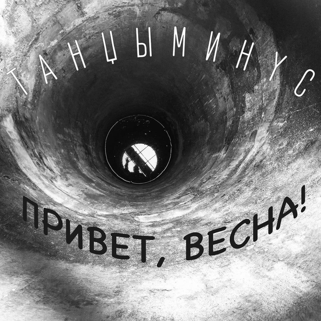 """""""Весенний"""" макси-сингл от группы Танцы Минус"""