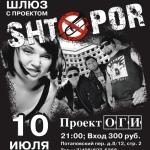 Шлюз представляет: проект Shtopor