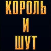 """20 апреля Король и Шут в клубе """"Arena Moscow"""""""