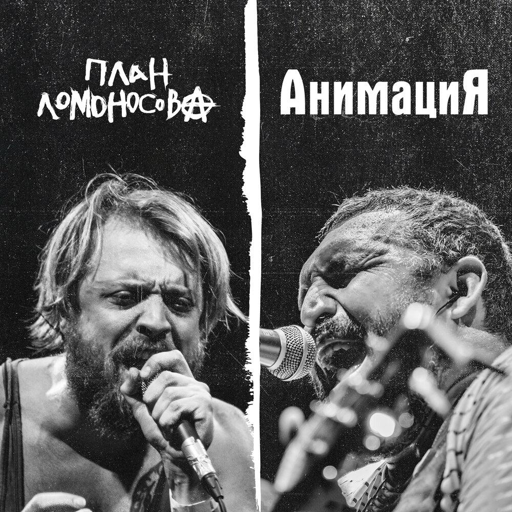 АнимациЯ и План Ломоносова сняли совместный клип