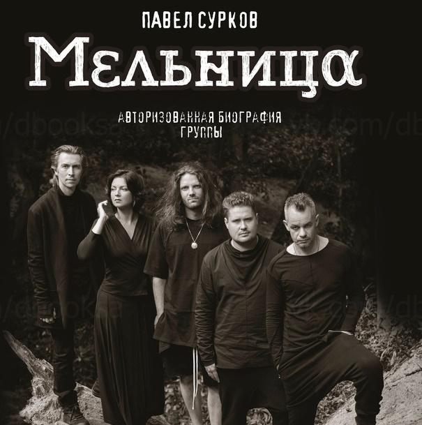 Биография группы Мельница