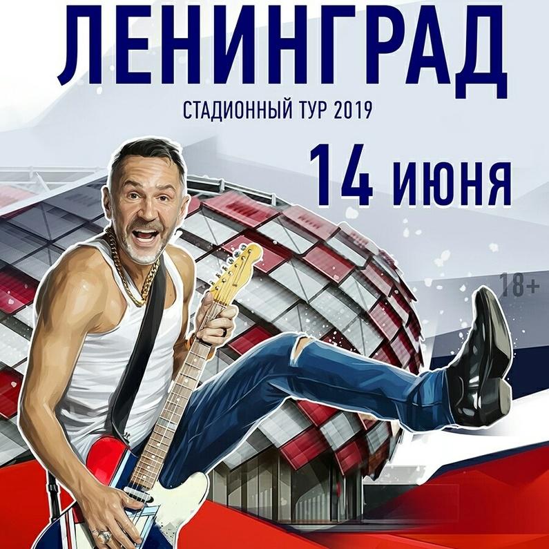Ленинград попрощался с москвичами на стадионном концерте