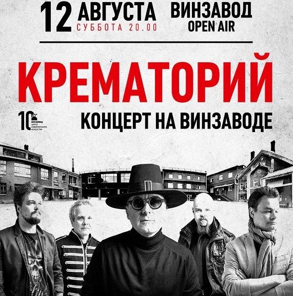 """Крематорий сыграл лучшие песни на """"Винзаводе"""""""
