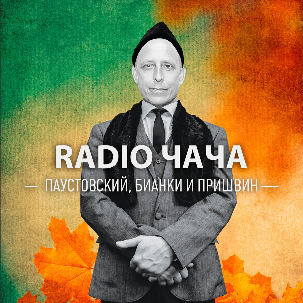 Radio Чача записала кавер к пятилетию группы Громыка