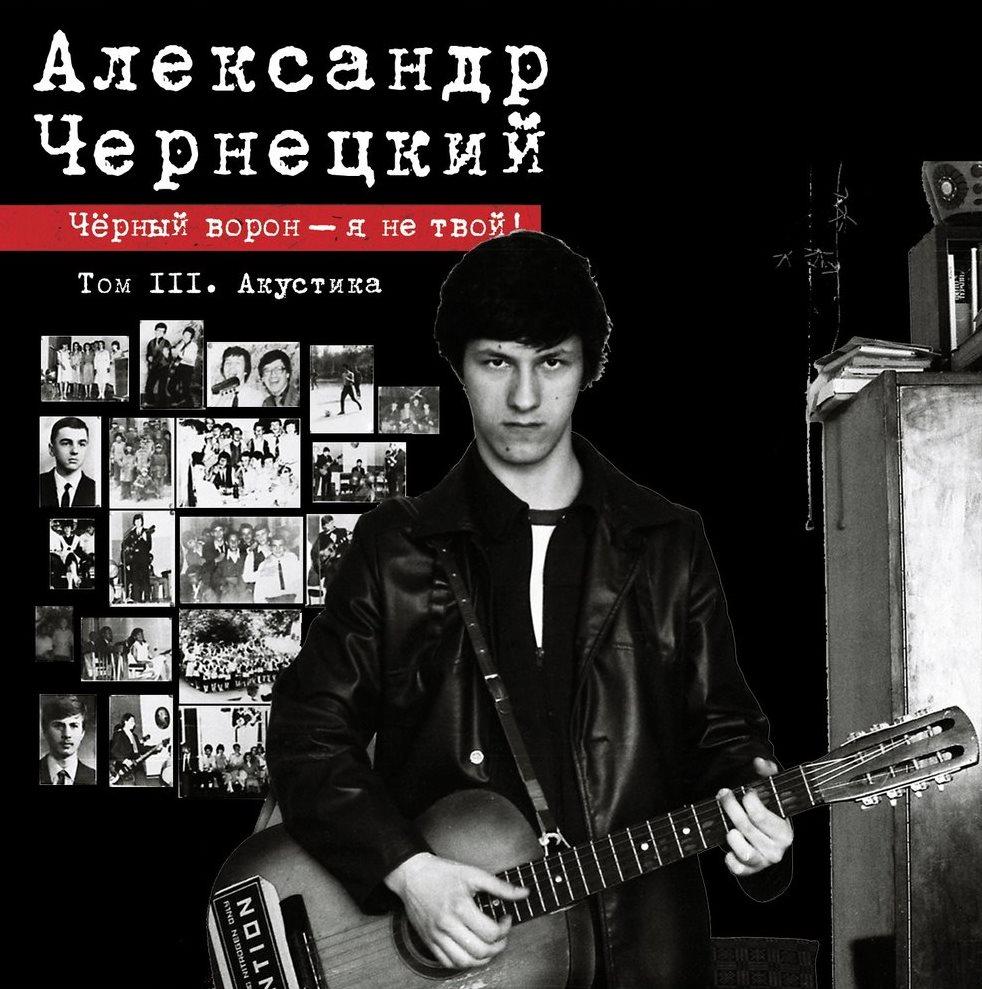 Александр Чернецкий собирает деньги на благотворительную антологию
