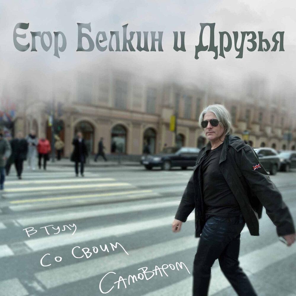 Егор Белкин представил альбом на двух языках