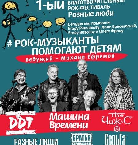"""Песни ДДТ, Машины времени и Чижа с фестиваля """"Разные люди"""" изданы на концертном альбоме"""