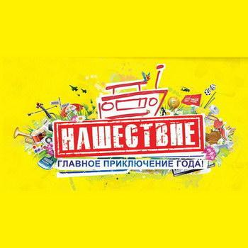 """РЕН-ТВ покажет телеверсию фестиваля """"Нашествие-2017"""""""
