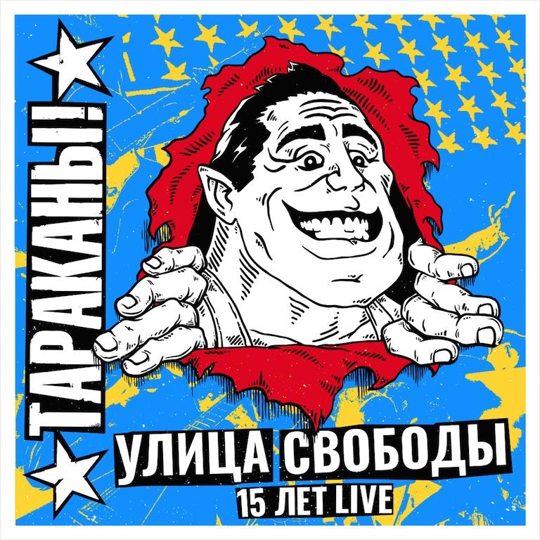 "Тараканы! представили live-версию альбома ""Улица Свободы"""