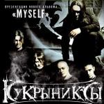"""30 марта Кукрыниксы представят новый альбом """"Myself"""""""