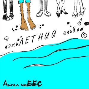 Новый альбом группы Ангел НеБес