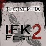 IFK собираются возродить легендарный IFK FEST!