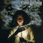 """Новый альбом """"Призрачный свет"""" Melodic Metal группы Александрия"""