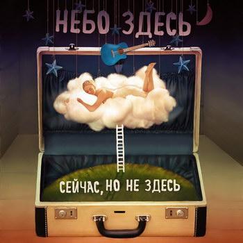 Группа Небо здесь выпустила первый альбом за 10 лет
