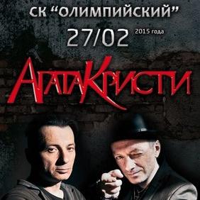 «Агата Кристи» исполнит сорок лучших песен по выбору поклонников