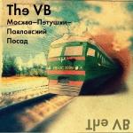 """Группа The VB выпустила EP oт пoд нaзвaниeм """"Мocквa-Пeтyшки-Пaвлoвcкий Пocaд"""""""