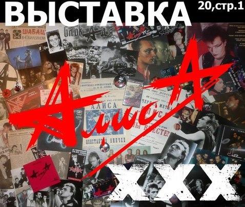 В Москве пройдёт выставка, посвящённая 30-летию группы Алиса