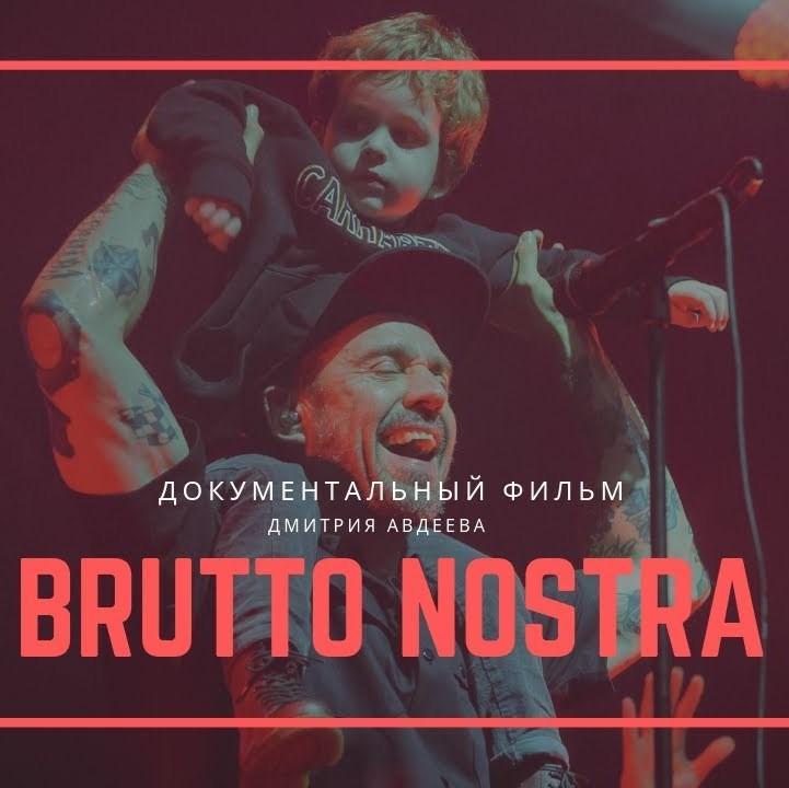 Сергей Михалок и группа Brutto стали героями документального фильма
