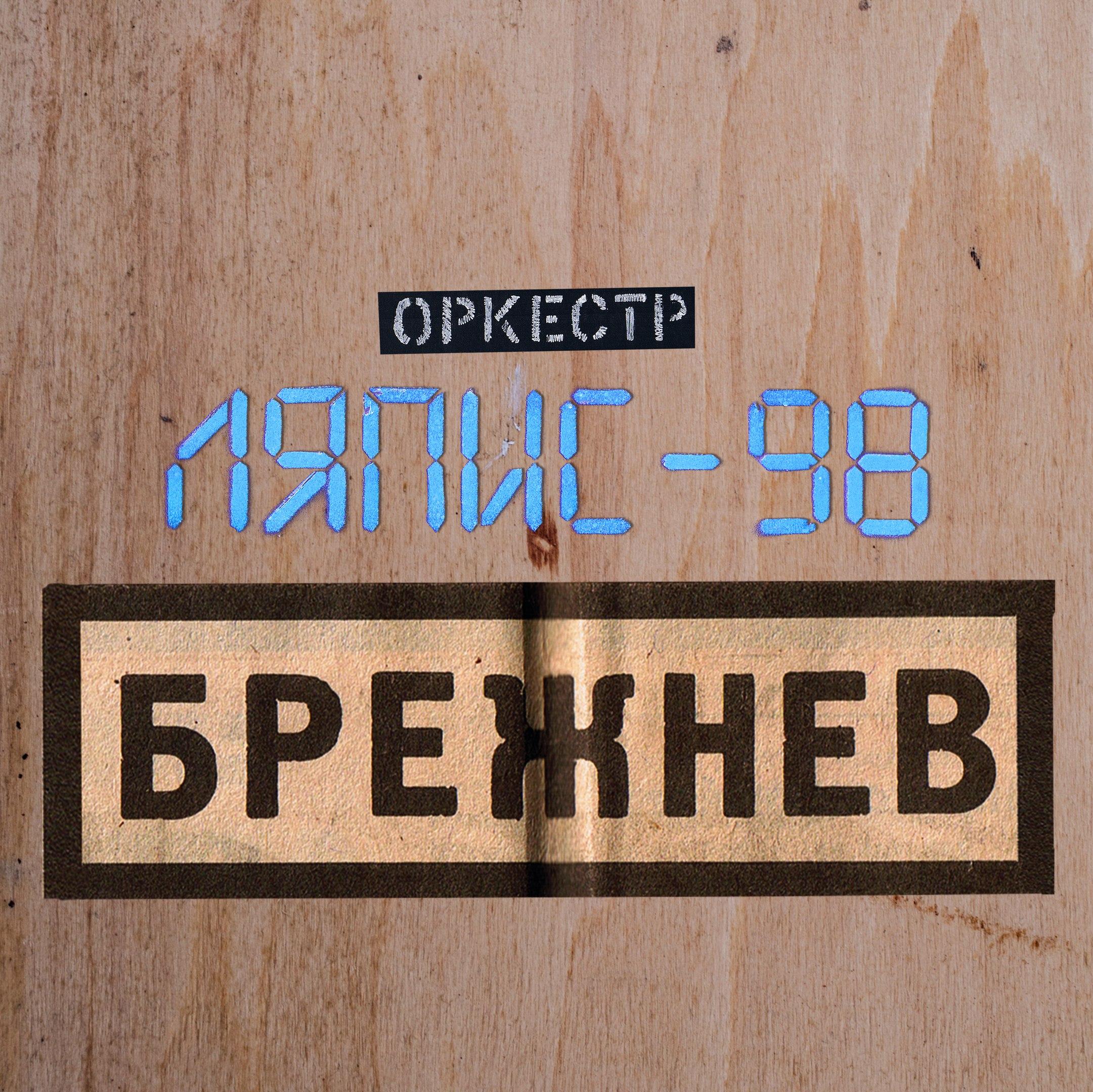 Первый День рождения группы Ляпис'98 Сергей Михалок отметил премьерой клипа