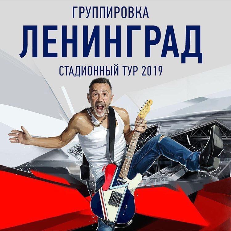 Сергей Шнуров попрощается с Ленинградом на стадионах