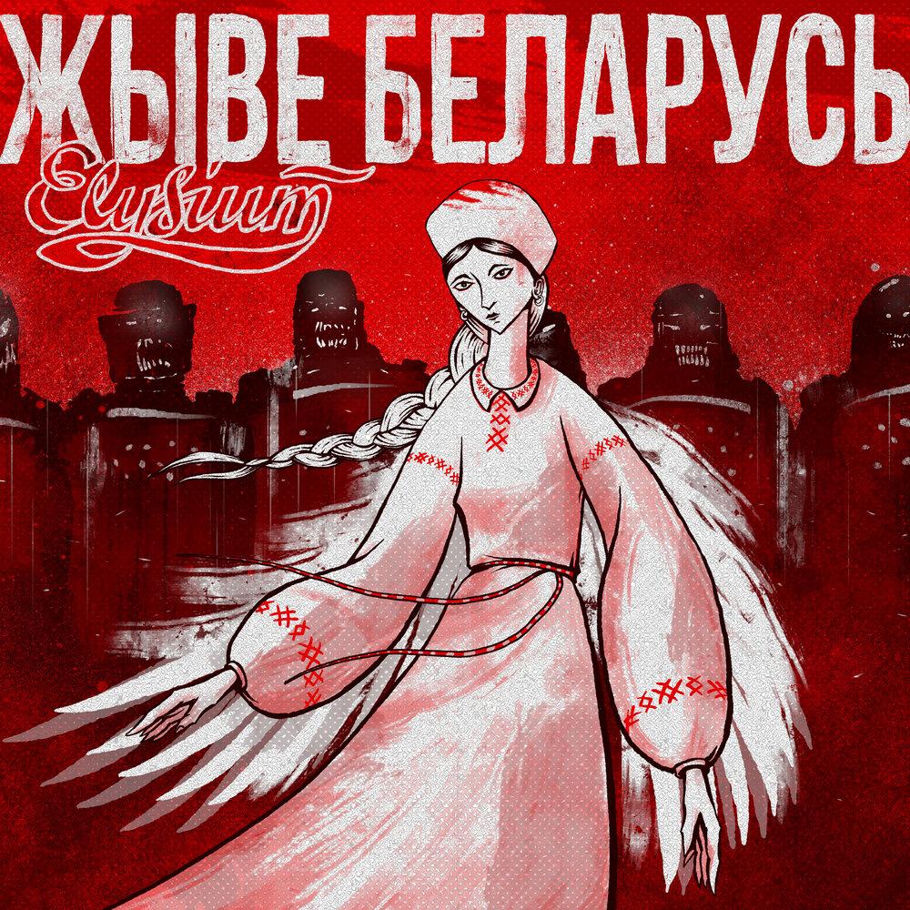 Элизиум спел о протестах в Беларуси