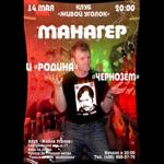 """Манагер и """"Родина""""/""""Чернозем"""" в Москве 14 мая"""