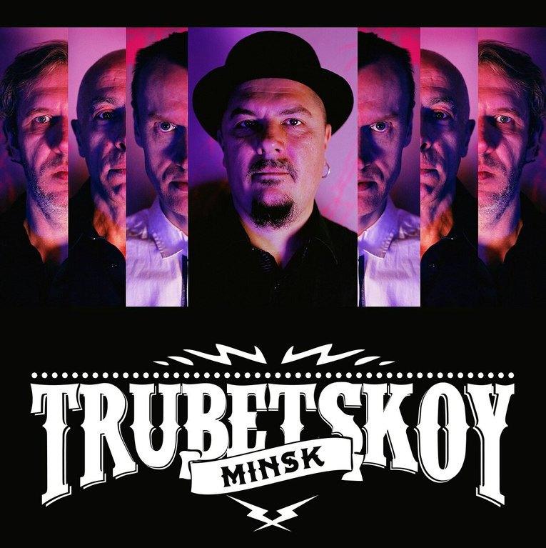 Trubetskoy отметил День рождения большим концертом в компании группы Конец фильма