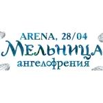 """Мельница представит новый альбом 28 апреля в клубе """"Arena Moscow"""""""