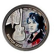Виктора Цоя изобразили на монетах