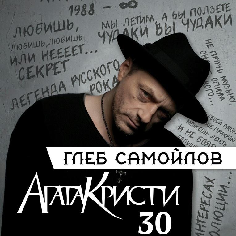 "Глеб Самойлов на юбилее Агаты Кристи показал ""тёмную сторону"" группы"