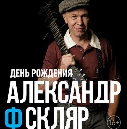 Александр Ф. Скляр отметил День рождения большим концертом в Москве