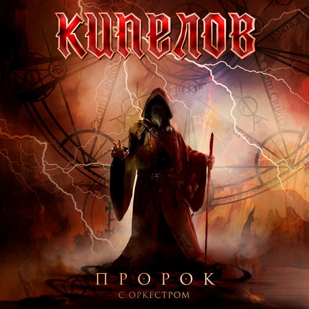 """""""Пророк"""" с симфоничесим оркестром: премьера от группы Кипелов"""