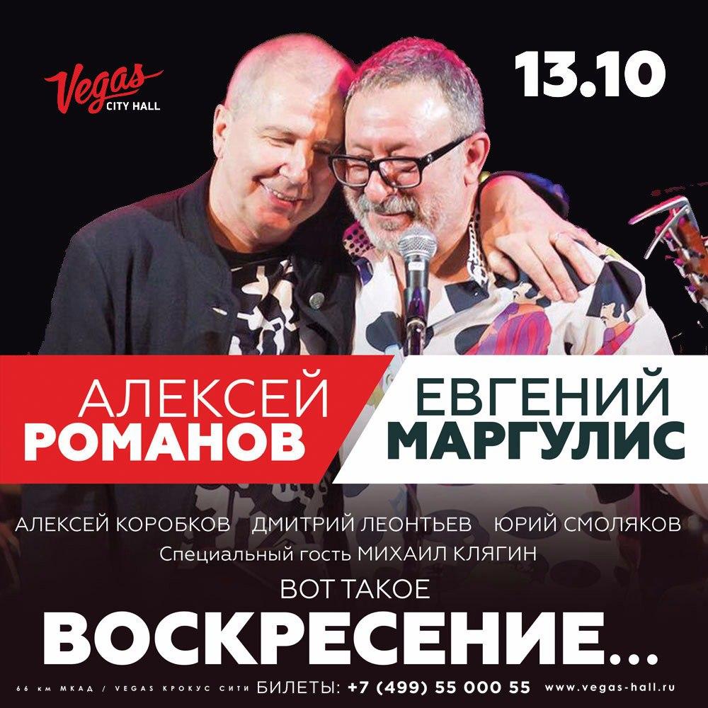 Группа Воскресение сыграла концерт при участии Евгения Маргулиса